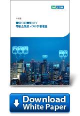 電信公司青睞NFV 帶動企業級vCPE市場增溫